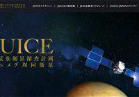 木星氷衛星探査計画 ガニメデ周回衛星 JUICE