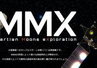 火星衛星探査機 MMX