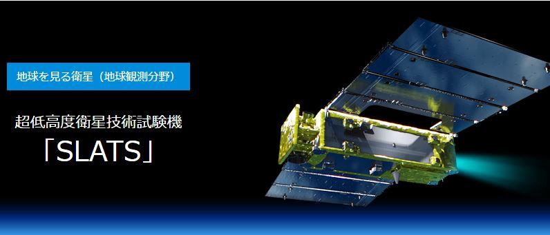 超低高度衛星技術試験機「SLATS」