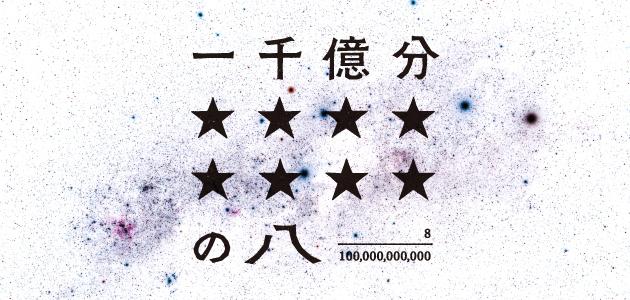 一千億分の八(宇宙兄弟 Official Web内)